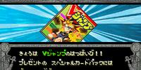 V-Jump Magazine (DM5)