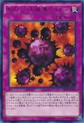 CrushCardVirus-DP16-JP-R