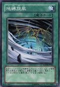 EarthboundWhirlwind-SOVR-JP-C