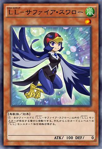 File:LyriluscSapphireSwallow-JP-Anime-AV.png