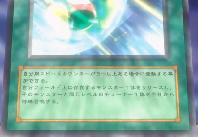 File:SpeedSpellOvertune-JP-Anime-5D-2.png