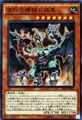 AncientGearHydra-SR03-JP-SR