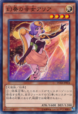 File:AriatheMelodiousDiva-DUEA-JP-C.png