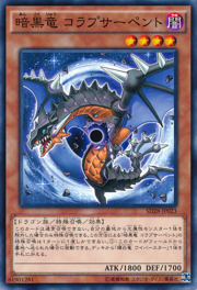 BlackDragonCollapserpent-SD28-JP-C