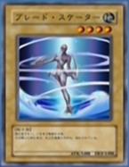 File:BladeSkater-JP-Anime-GX-AA.png