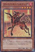 FlamvellFiredog-DE04-JP-SR