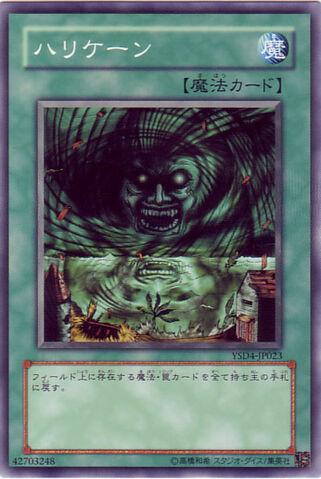 File:GiantTrunade-YSD4-JP-C.jpg