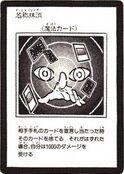 NameErasure-JP-Manga-5D