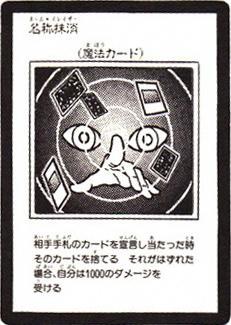 File:NameErasure-JP-Manga-5D.jpg