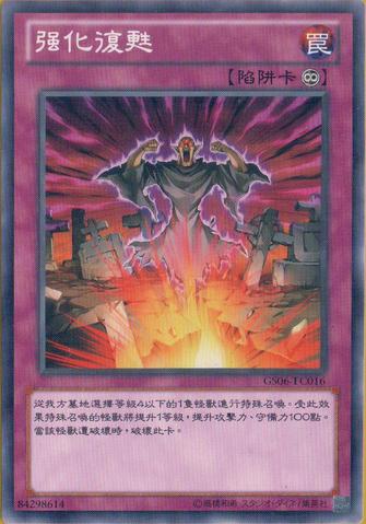 File:PowerfulRebirth-GS06-TC-C.png