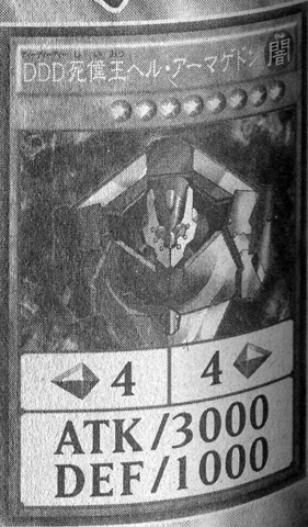 File:DDDDoomKingArmageddon-JP-Manga-DY.png