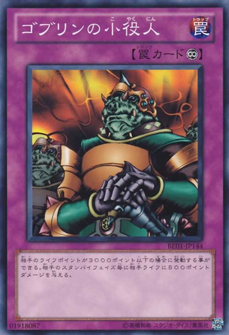 File:MinorGoblinOfficial-BE01-JP-C.png