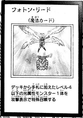 File:PhotonLead-JP-Manga-ZX.jpg