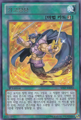 File:SwordsatDawn-SHSP-KR-R-1E.png