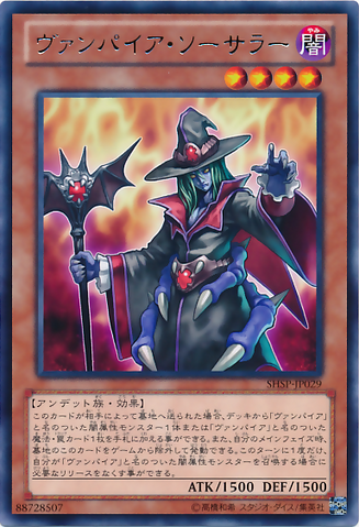 File:VampireSorcerer-SHSP-JP-R.png
