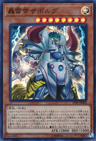 File:ZaborgtheMegaMonarch-17SP-JP-SR.png