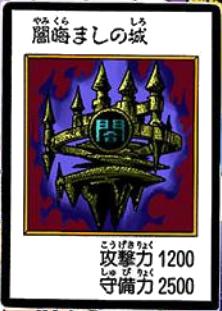 File:CastleofDarkIllusions-JP-Manga-DM-color.png