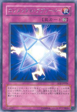File:ElementalAbsorber-EOJ-JP-R.jpg