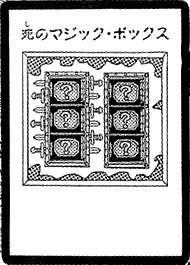 File:MysticBox-JP-Manga-DM.png