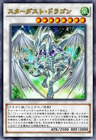 File:StardustDragon-JP-Anime-AV.png