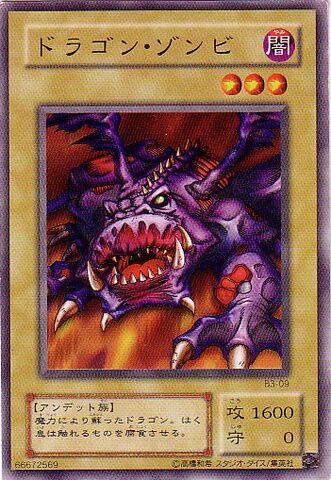 File:DragonZombie-B3-JP-C.jpg