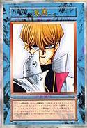 File:Kaiba-VB3-JP-CC.png