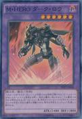 MaskedHERODarkLaw-SD27-JA-SR