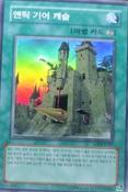 AncientGearCastle-SOI-KR-SR-UE