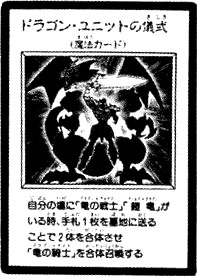 File:DragonUnitRitual-JP-Manga-GX.jpg