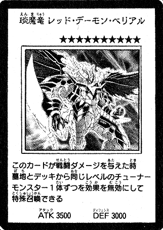 File:HotRedDragonArchfiendBane-JP-Manga-5D.png