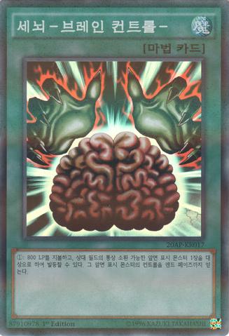 File:BrainControl-20AP-KR-SPR-1E.png