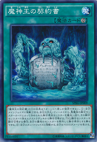 File:DarkContractwiththeSwampKing-SPRG-JP-C.png