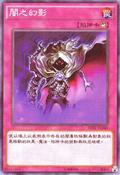 DarkIllusion-SD21-TC-C