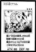 ForbiddenBeastWatsumu-JP-Manga-GX