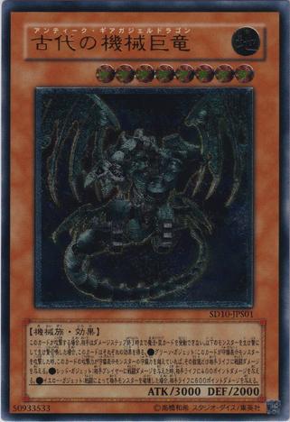 File:AncientGearGadjiltronDragon-SD10-JP-UtR.png