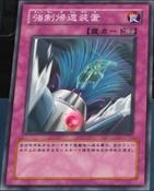 CompulsoryRecoilDevice-JP-Anime-5D