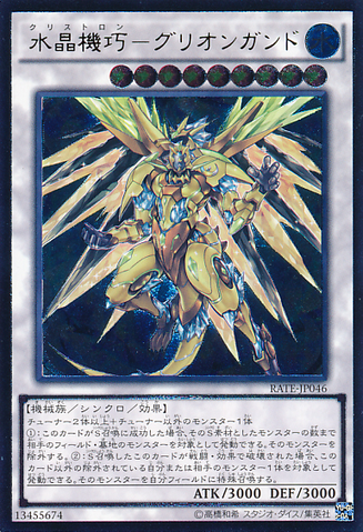 File:CrystronQuariongandrax-RATE-JP-UtR.png
