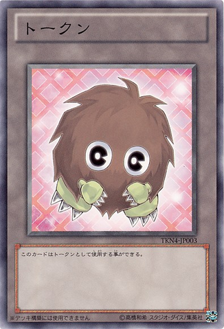 File:Token-TKN4-JP-C-Kuriboh.png