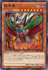 File:BirdofParadiseLost-CORE-JP-OP.png