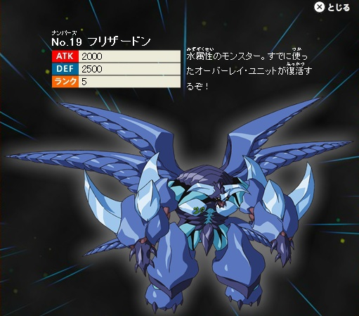 File:Number19Freezadon-JP-ZX-NC.jpg