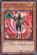 CardBreaker-DP10-JP-C