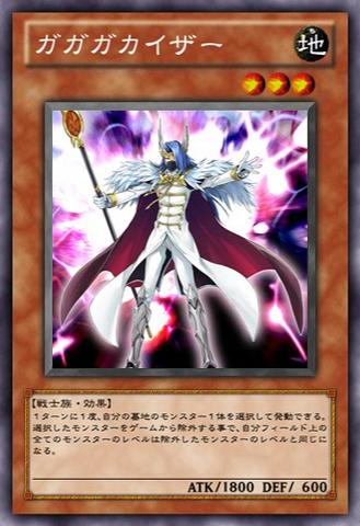 File:GagagaCaesar-JP-Anime-ZX.png