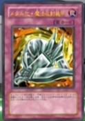 Metalmorph-JP-Anime-DM-2
