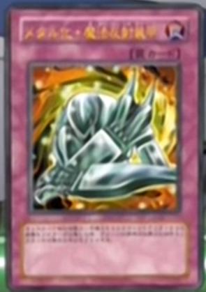 File:Metalmorph-JP-Anime-DM-2.png