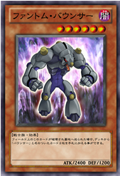 File:PhantomBounzer-JP-Anime-ZX.png