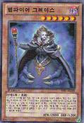 VampireGrace-SHSP-KR-C-1E
