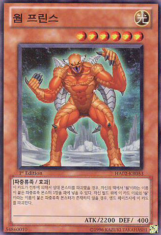 File:WormPrince-HA02-KR-SR-1E.jpg