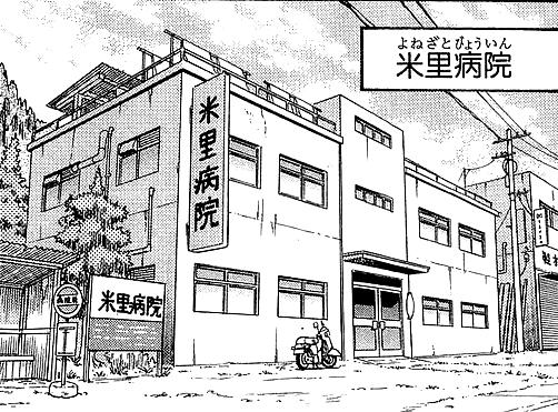 File:Yonezato Hospital.png