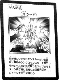 File:CrystalofBonds-JP-Manga-5D.png