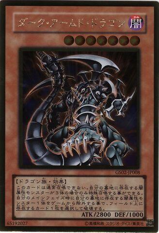 File:DarkArmedDragon-GS02-JP-GUR.jpg